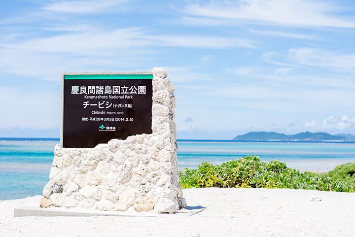 Kerama Shoto National Park